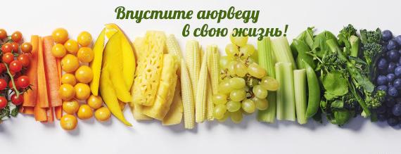 аюрведическое питание для похудения рецепты